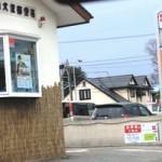 小山犬塚郵便局(徒歩13分)